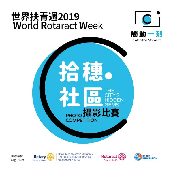 WorldRotaractWeek2019_Catch_the_Moment
